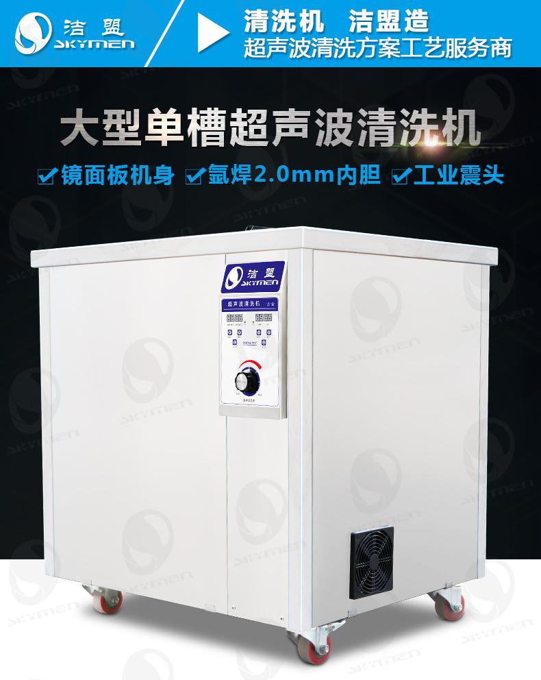 洁盟工业单槽超声波清洗机详情图_03