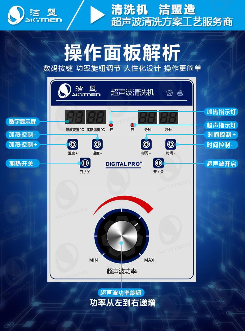 洁盟工业单槽超声波清洗机详情图_05