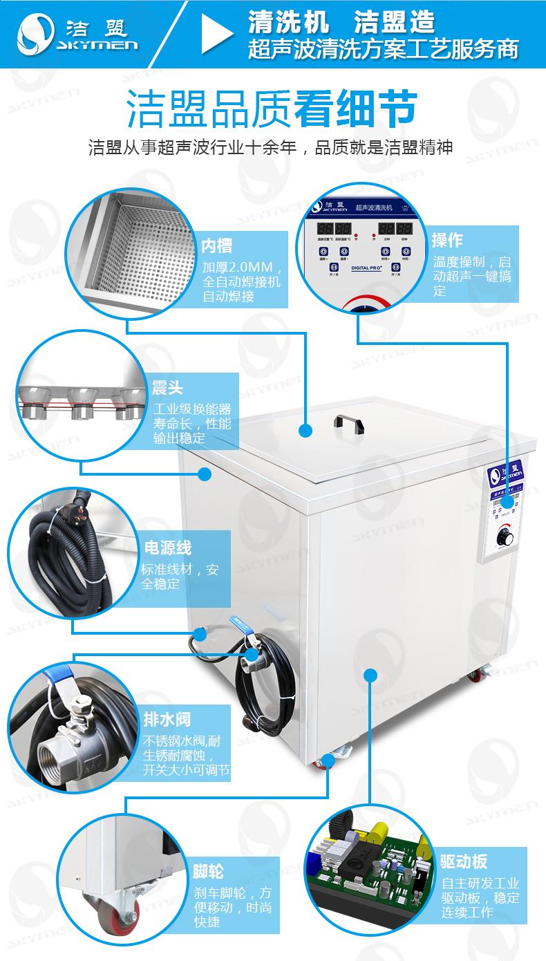 洁盟工业单槽超声波清洗机详情图_07
