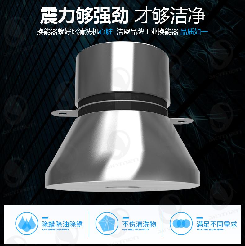 洁盟工业单槽超声波清洗机详情图_09