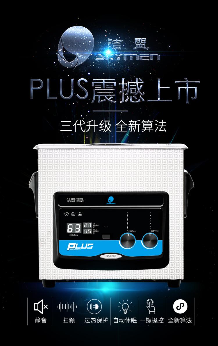 小型数码超声波清洗机厂家-洁盟清洗设备