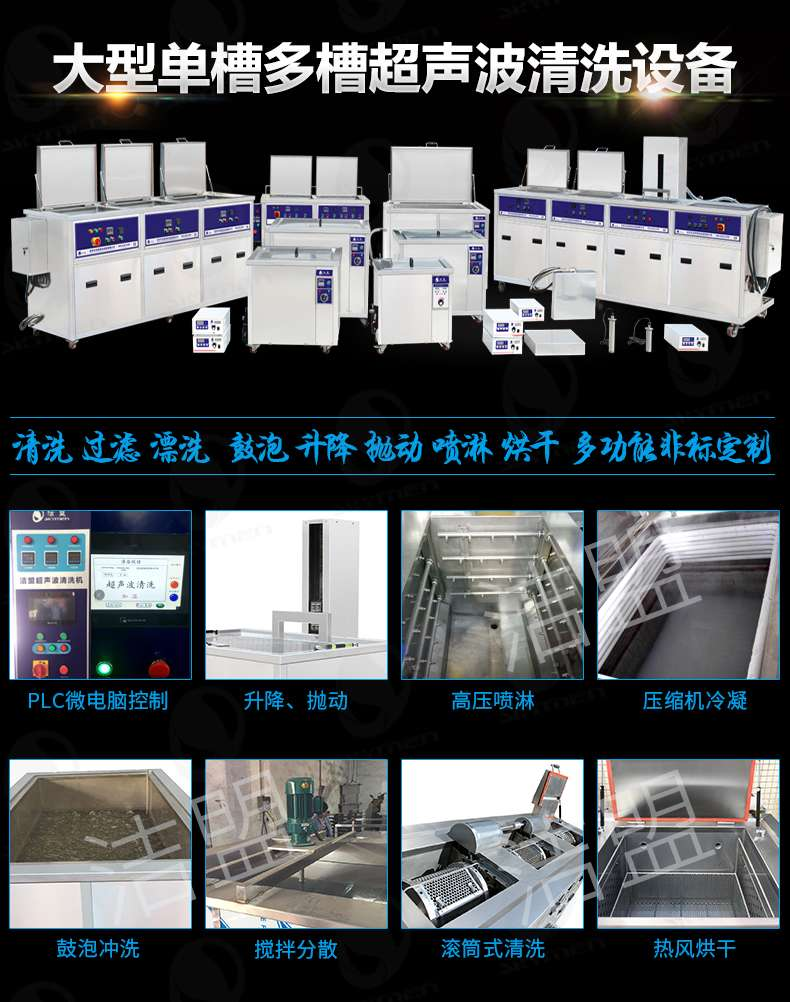 大型超声波清洗设备系列