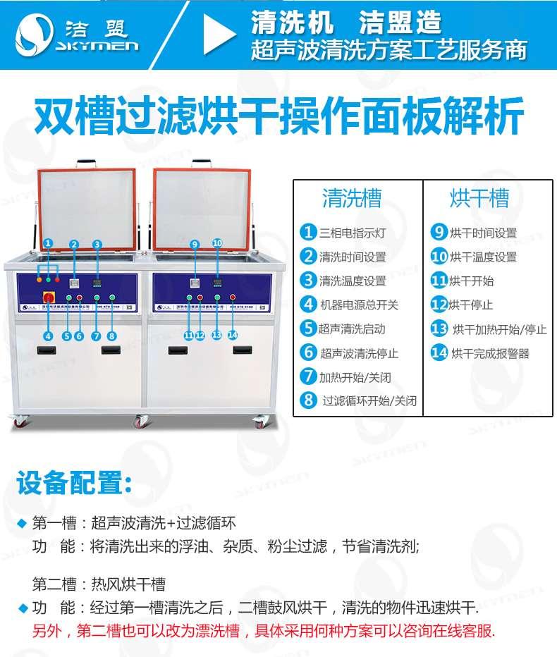双槽超声波清洗烘干一体机配置