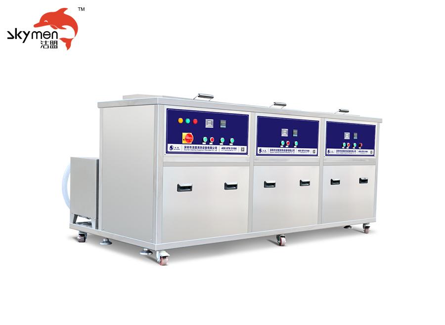 硅胶件超声波清洗机三槽-JP-3144GH(每槽360L)