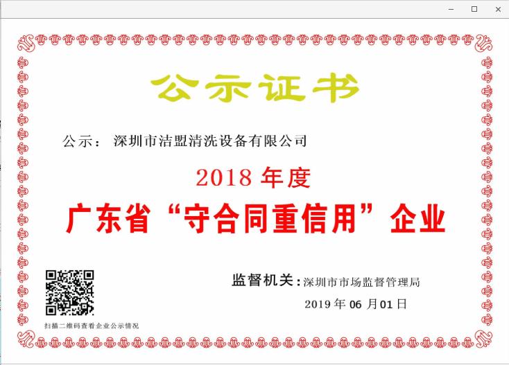 广东省守合同重xinyong企业