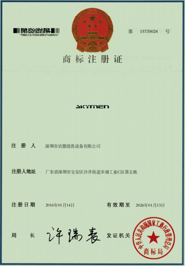 英文商标注册zheng正面