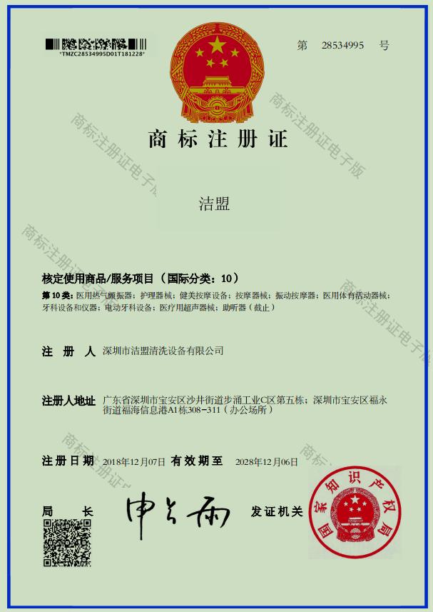 商标注册zheng正面