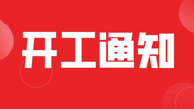 鸿泰棋牌Skymen 2020开工通知