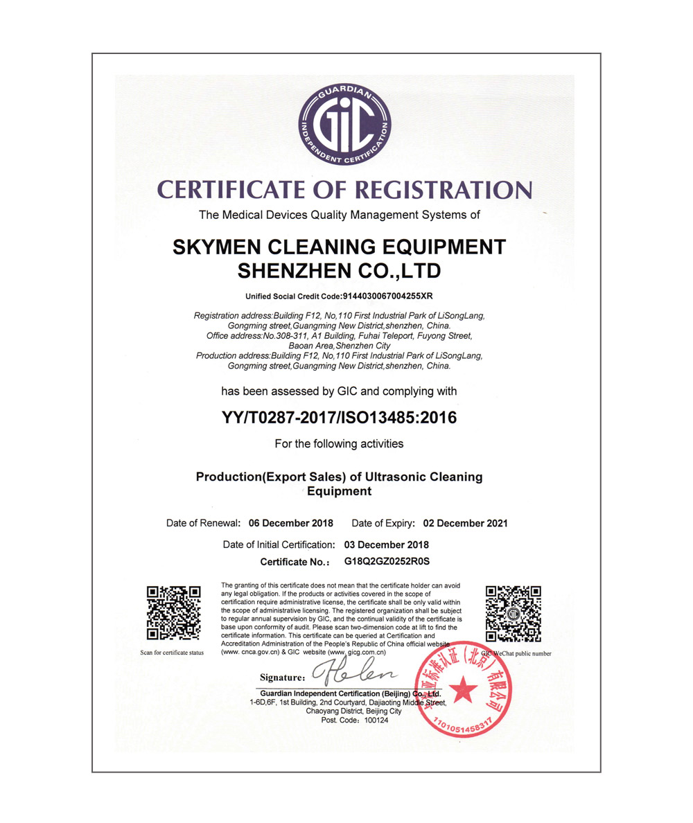 GIC认证